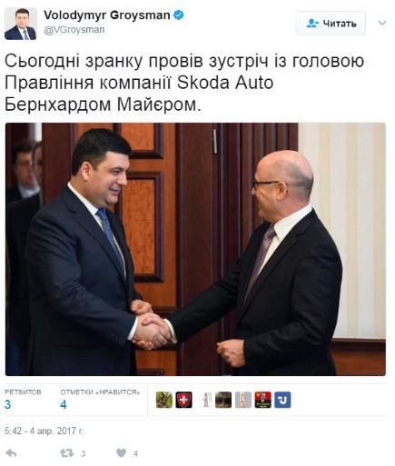 Гройсман договорился о выпуске автомобилей Skoda в Украине 1