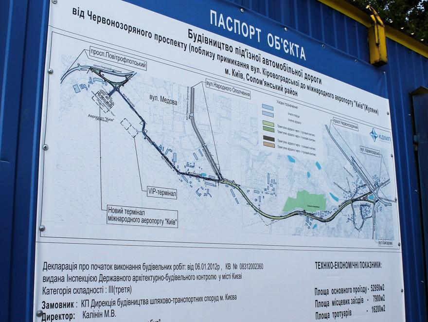 Новая трасса «обойдется украинцам» в 737 млн. грн 1