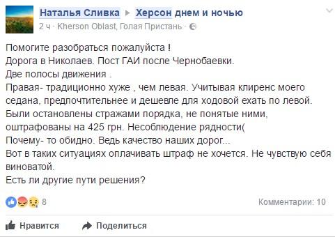 В Украине водителей штрафуют за плохие дороги 1