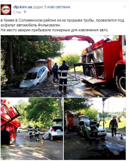 В Киеве труба снова разорвала асфальт 1
