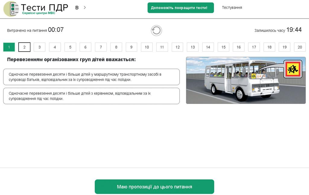МВД Украины рассказало о новых экзаменационных билетах по ПДД 1