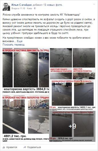Полицейские выписали протоколы «на коммунальщиков из-за ям на дорогах» 2