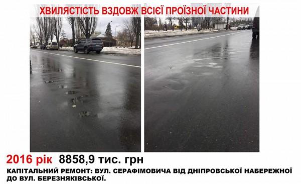 В украинской столице показали, как «исчезает» асфальт 5