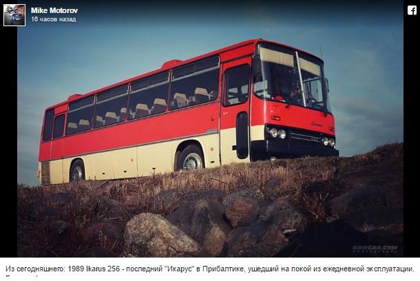 Фото дня: в Прибалтике списали последний «рабочий» Ikarus 1