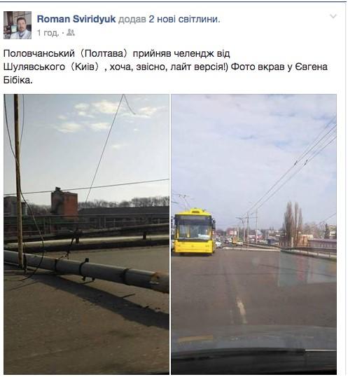 Мост в Полтаве «принял эстафету» от Шулявского моста 1