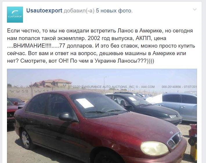 Цена на «Ланос» в США, отбивает желание приобретать его в Украине 1
