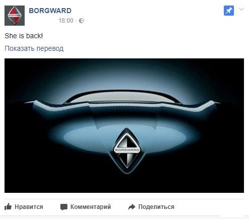 В Германии возродили марку Borgward и классическую модель Isabella 1