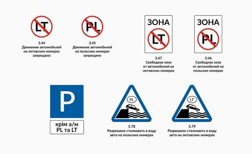 В Украине придумали «дорожные знаки для авто на бляхах» 1