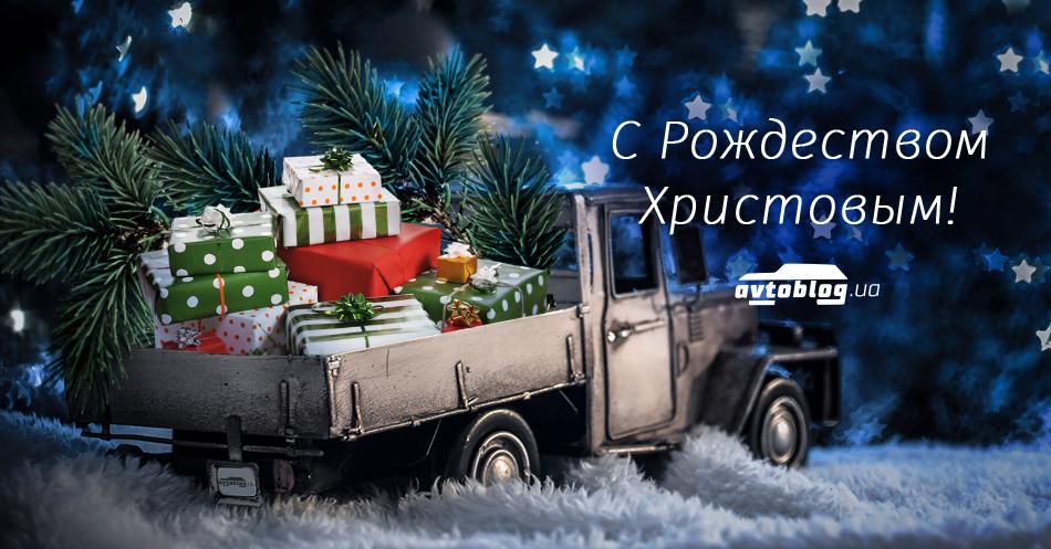 С Рождеством Вас, дорогие читатели! 1