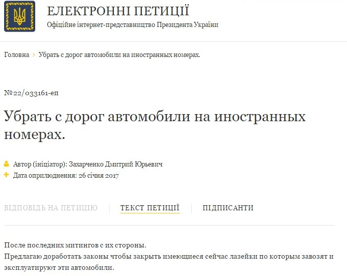 Водители требуют запретить в Украине машины с иностранной регистрацией 1