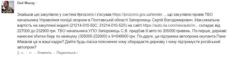 Украинцы раскупают российские автомобили 3