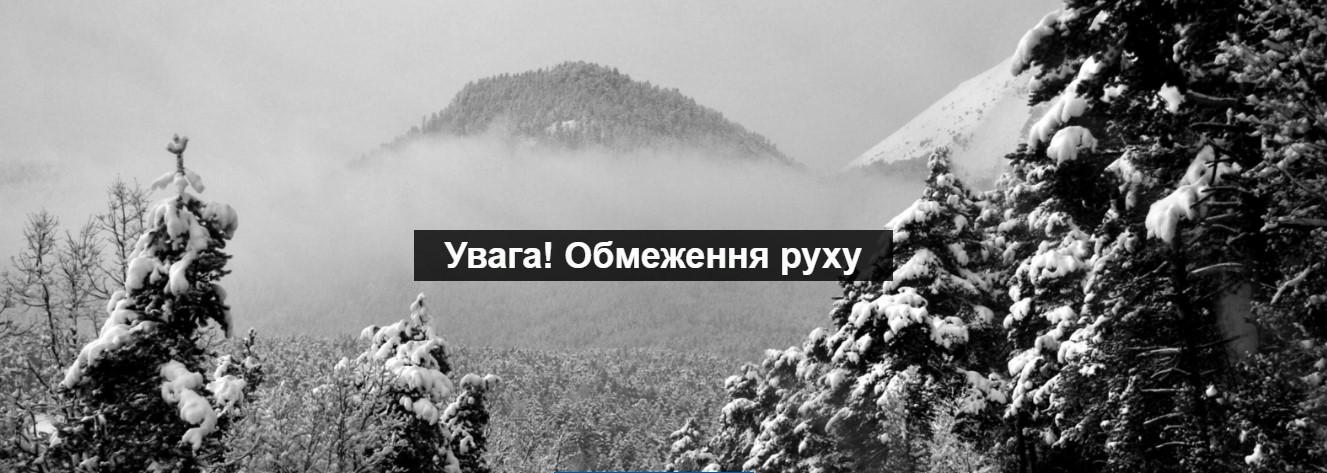 Автомобильные трассы покроются льдом: в Украину «идет» мощный циклон 1