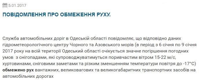 Трассы Украины перекрывают из-за снегопада 2
