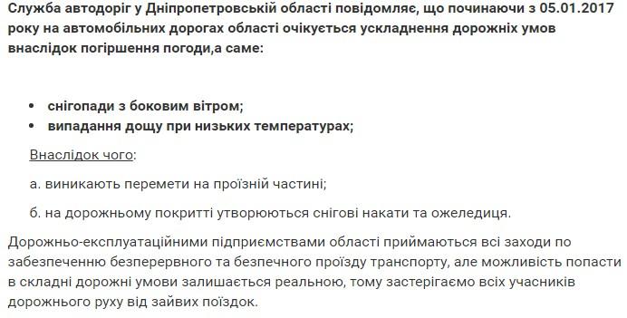 Трассы Украины перекрывают из-за снегопада 3