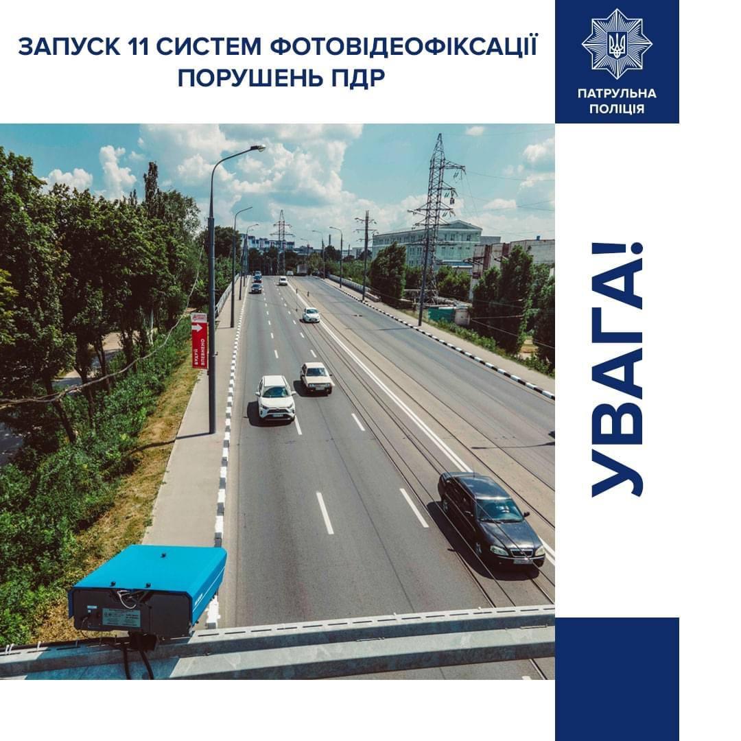 В Украине заработали новые камеры автофиксации (карта) 1