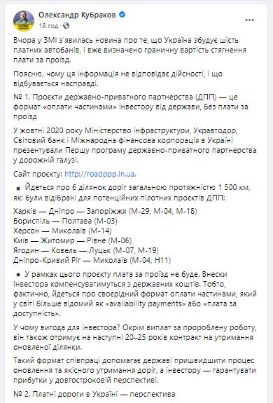 Министр инфраструктуры Украины опроверг информацию о строительстве платных дорог 1