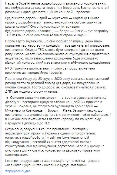 Министр инфраструктуры Украины опроверг информацию о строительстве платных дорог 2