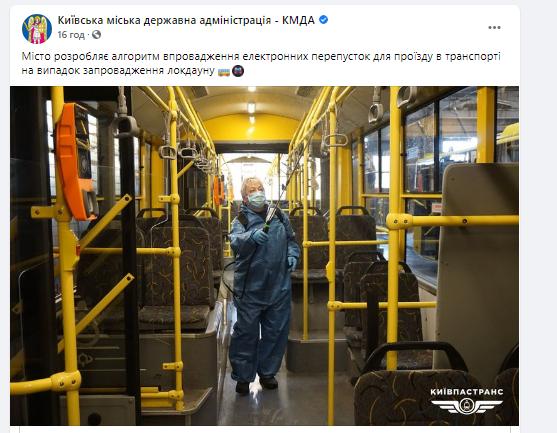 Киев готовится к очередному локдауну: движение в общественном транспорте ограничат 1