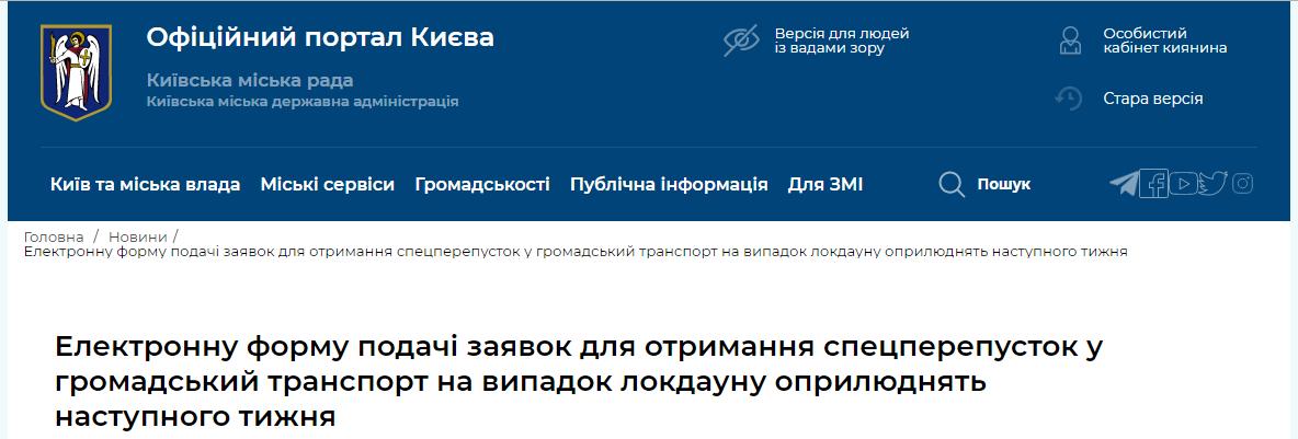 Возвращение спецпропусков на транспорт Киева: как получить 1