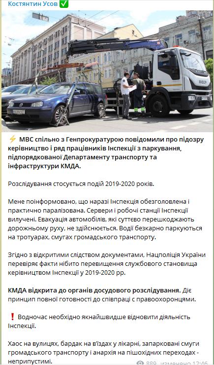 В Киеве больше не эвакуируют автомобили припаркованные с нарушением ПДД: подробности 1