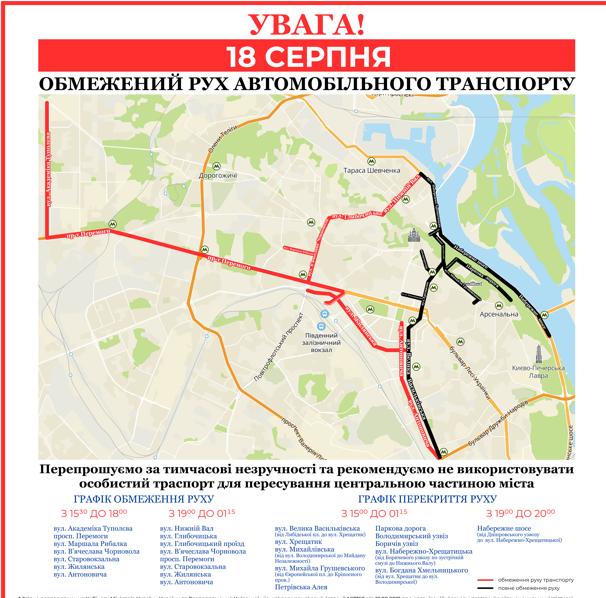 С 18 августа в Киеве перекроют часть улиц: схема 1