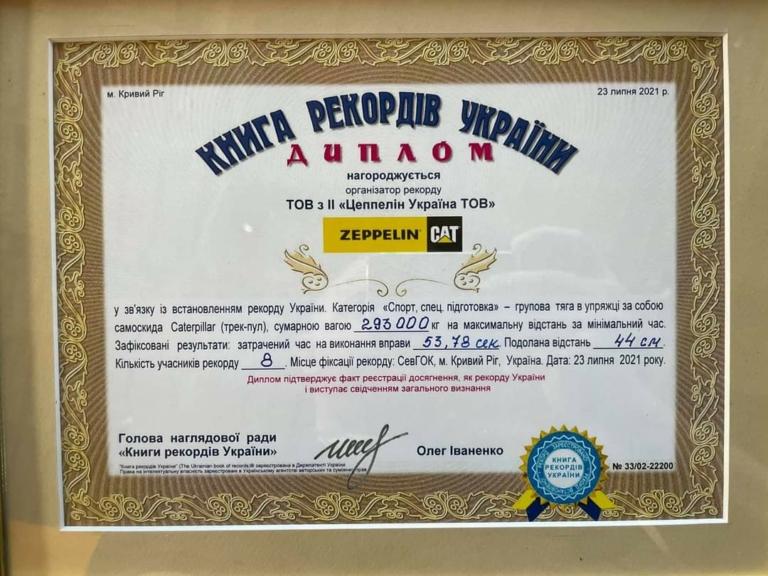 Украинские стронгмены потянули карьерный самосвал массой 293 тонны 2