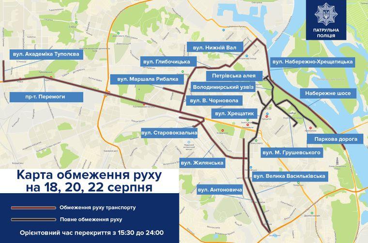 С 18 августа в Киеве перекроют часть улиц: схема 2