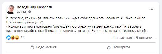 Фантомные патрули в Украине оказались незаконными 1