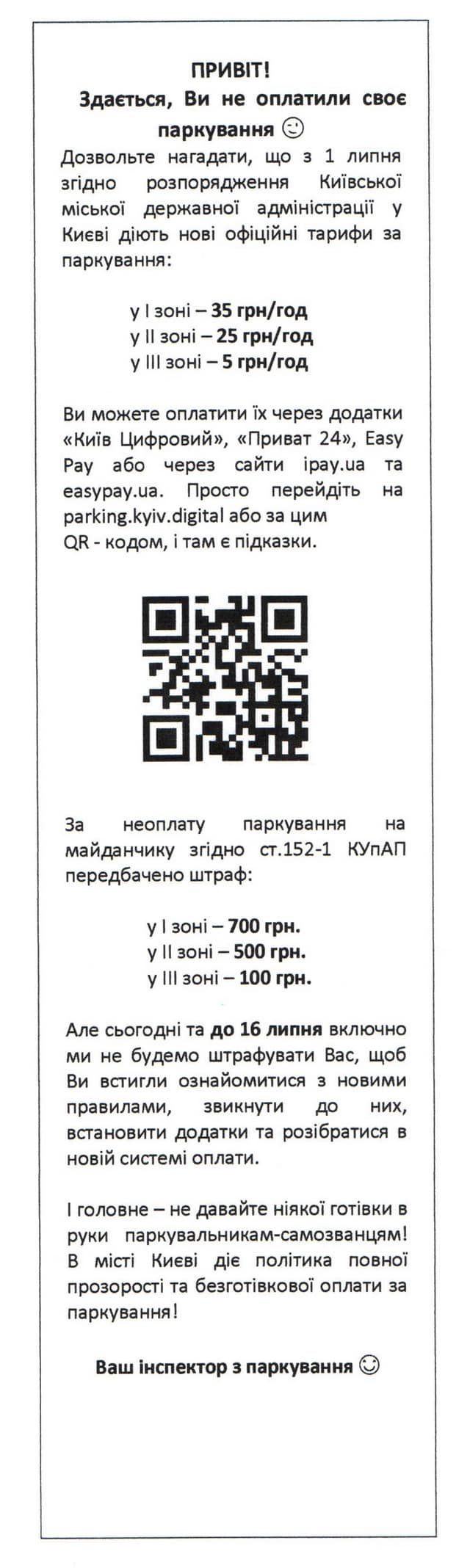 В Киеве отменили штрафы за неоплаченную парковку: детали 1