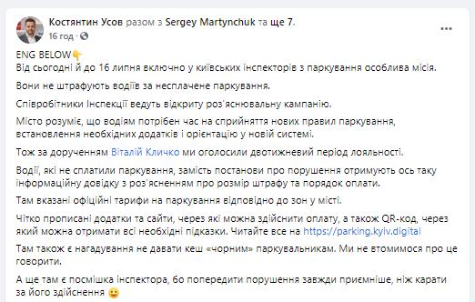 В Киеве отменили штрафы за неоплаченную парковку: детали 3