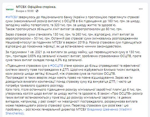 В Украине могут увеличить лимиты страховых выплат по ДТП 1