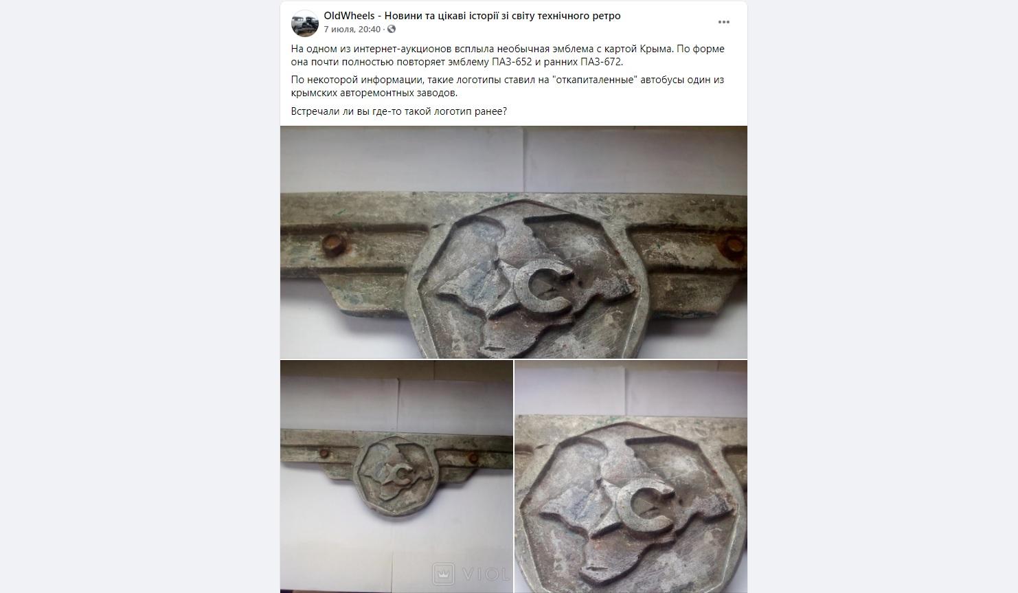 В сети показали автомобильную эмблему с изображением Крыма 1