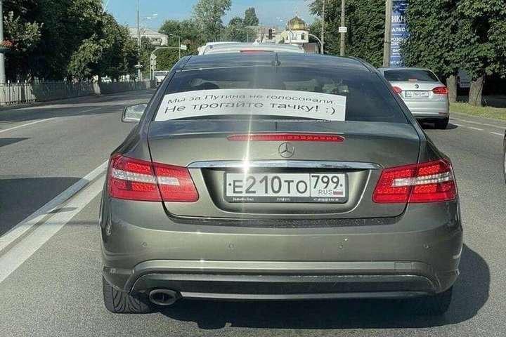 Под Киевом заметили автомобиль с российскими номерами с посланием к украинцам 1