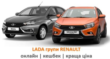 Продажи Ladaв Украине выросли почти в 6 раз 1