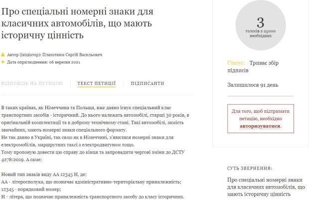 В Украине предложили выдавать ретро-автомобилям особые номера 1