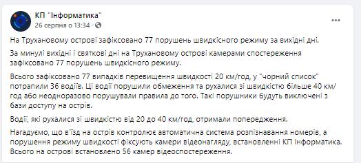 Нарушителям ПДД запретят въезд на Труханов остров 2