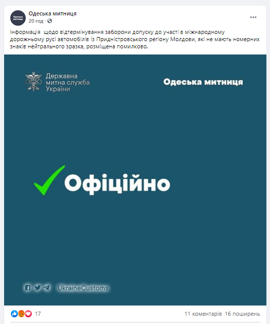 Украина запретит въезд авто из Приднестровья 1