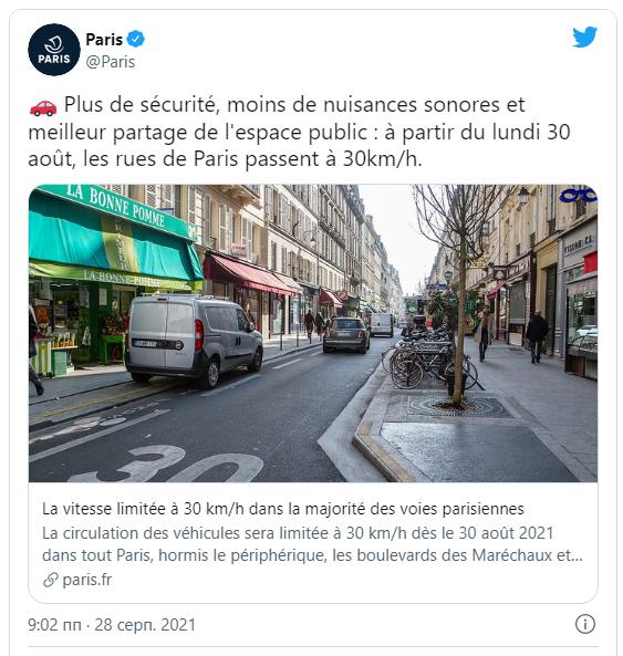В Париже ограничили скорость до 30км/ч. 1