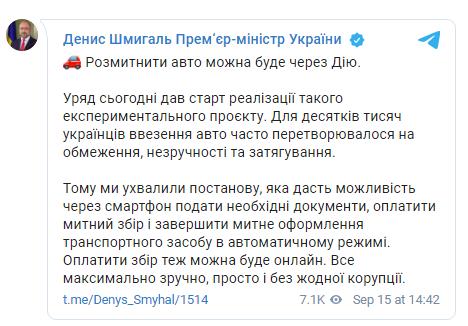 Растаможить автомобиль в Украине можно будет в приложении«Дія» 1