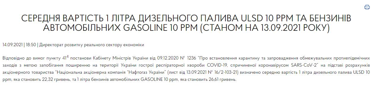 Украинским АЗС установили новую предельную цену топлива: удешевления не произошло 1