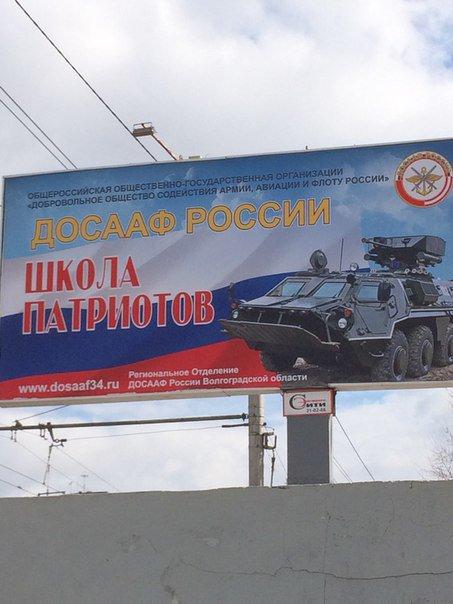 Фото дня: украинские БТРы рекламируют в России 1