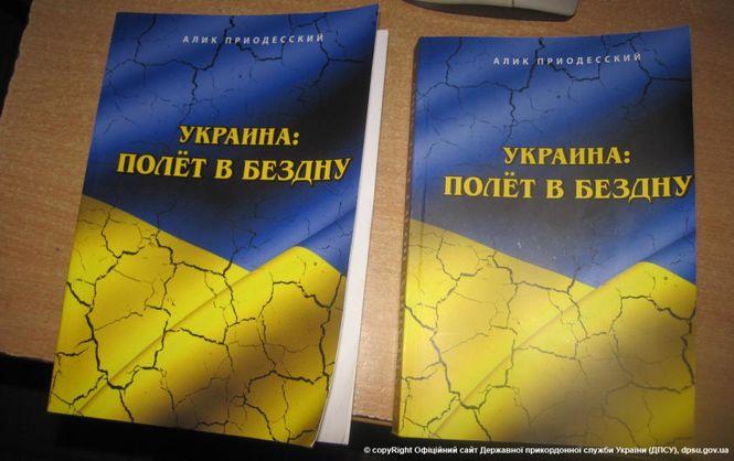 Украинские водители на территории РФ получают «странные подарки» 1