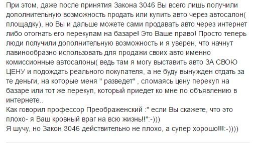 Кто выиграл от принятия нового Закона о комиссионной продаже б/у авто: Олег Назаренко поделился мнением 3