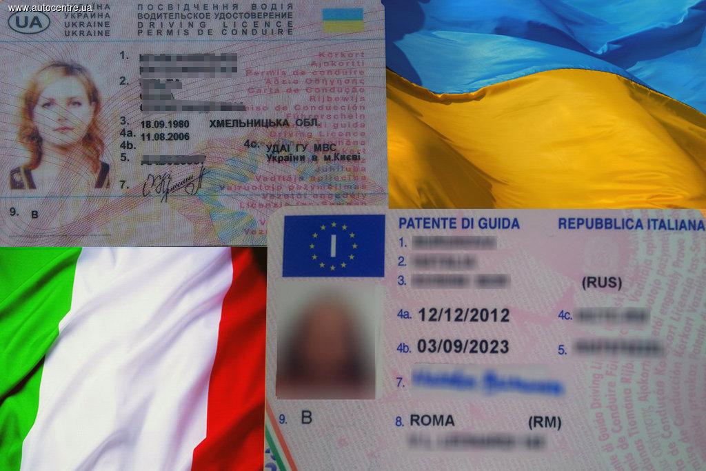 Когда и где можно обменять украинские водительские права на итальянские 1