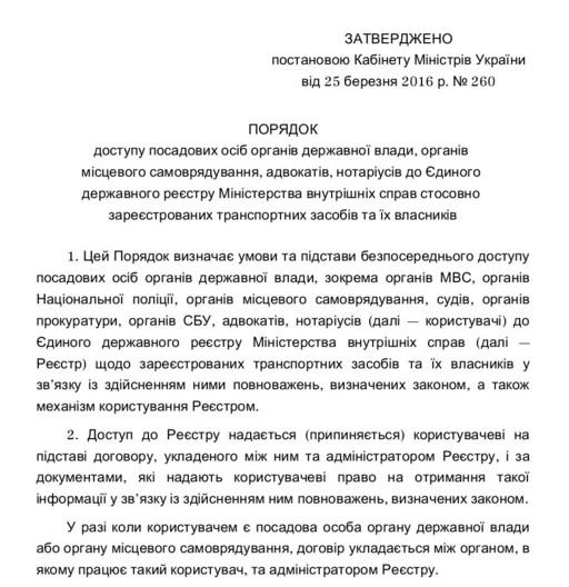 В Украине открыли доступ к базе данных авто и их владельцах 1