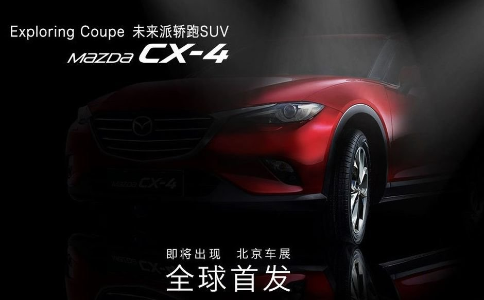 Mazda рассекретила дизайн кроссовера CX-4 1
