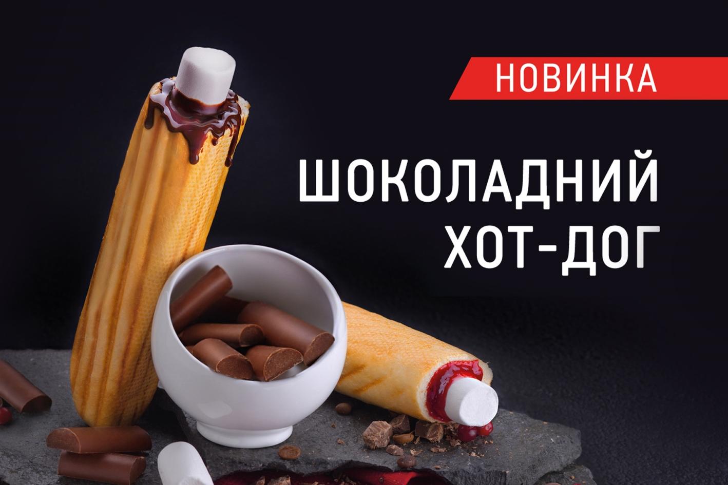 Шокирующая сладкая новинка – «ОККО» представляет шоколадный хот-дог 1
