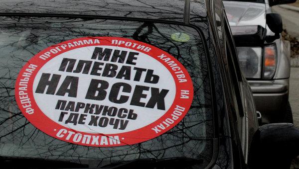 Организацию «СтопХам» официально запретили 1