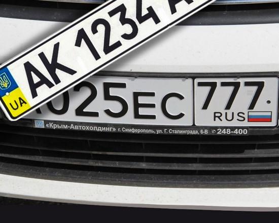 Автовладельцам Крыма «угрожают наказаниями» за украинские номера 1