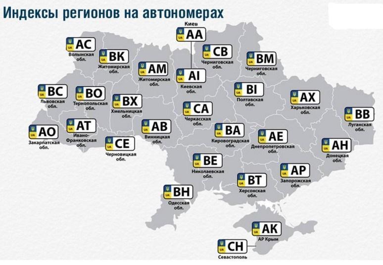 Автовладельцам Крыма «угрожают наказаниями» за украинские номера 2